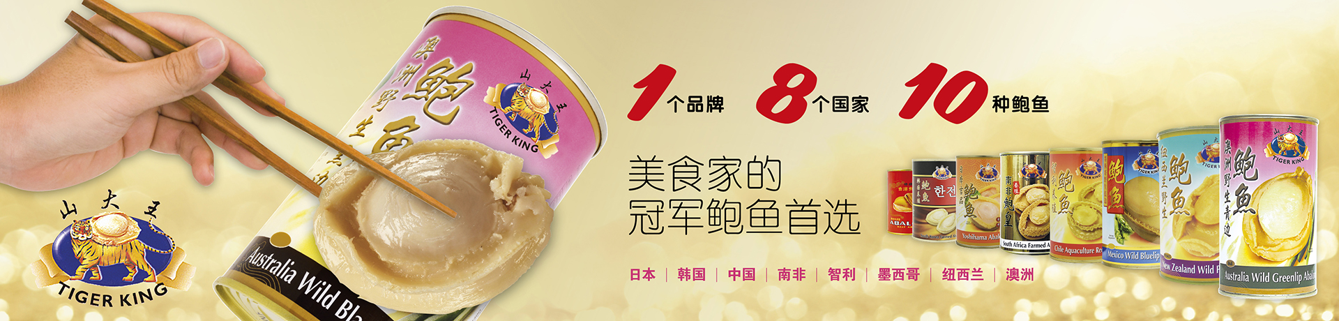 HHT_Homepage Top Banner_Abalone_1920x460_1