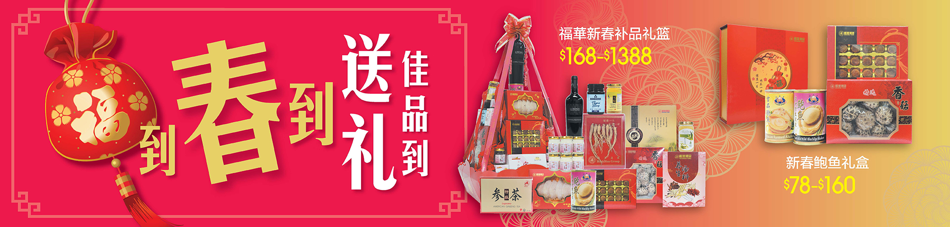 HHT_Homepage Top Banner_1920x460_CNY_FA_C
