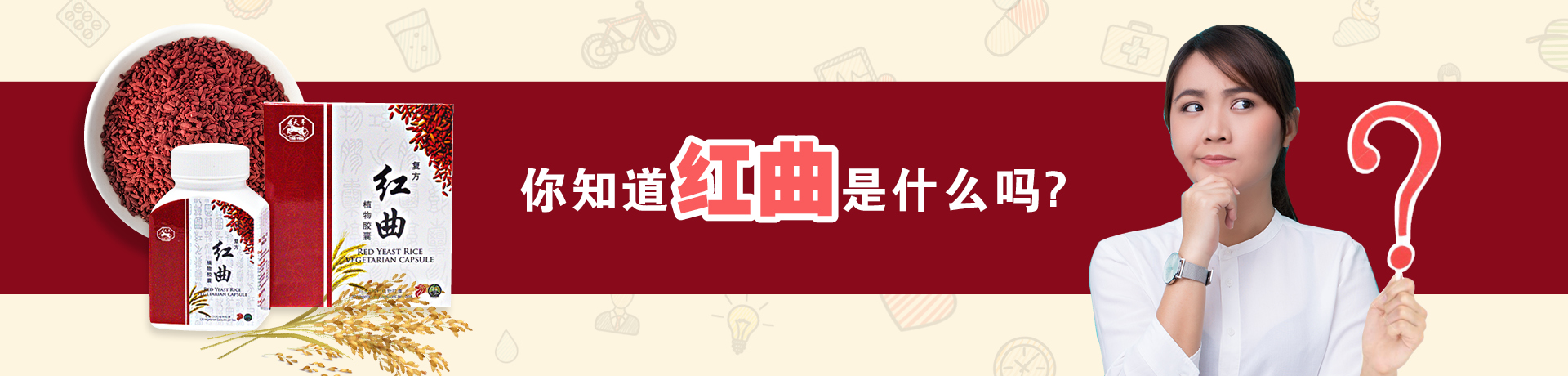 HHT_Sliding banner_red yeast_1920x460px_chi