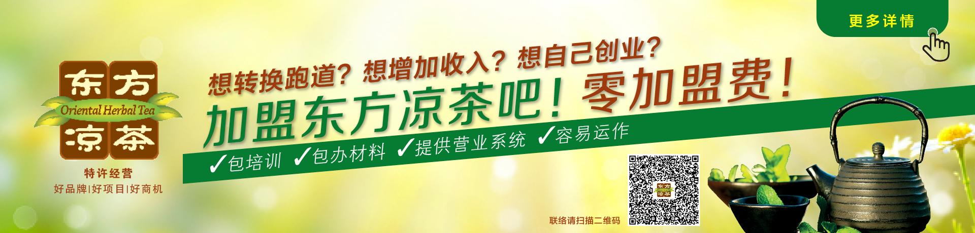OrientalTea_1920x460_HomeBanner_Chi